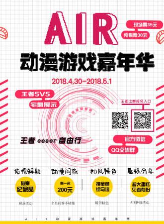 第三届AIR动漫游戏嘉年华