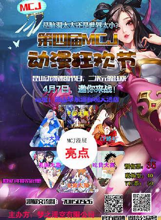 昆山第一届MCJ动漫狂欢节