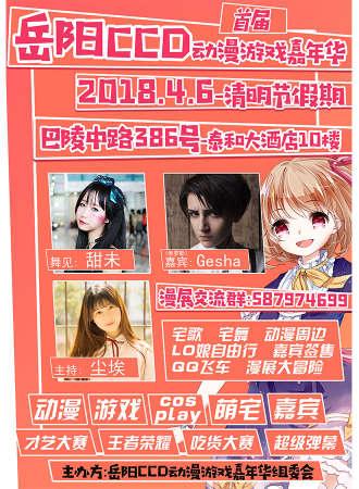 2018岳阳CCD动漫游戏嘉年华