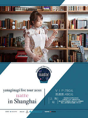 yanaginagi live tour 2018 natte in Shanghai