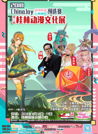 第三届桂林动漫文化展暨Chinajoy超级联赛广西赛区预选赛