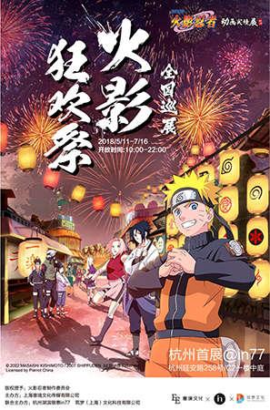 火影忍者动画实境展-杭州