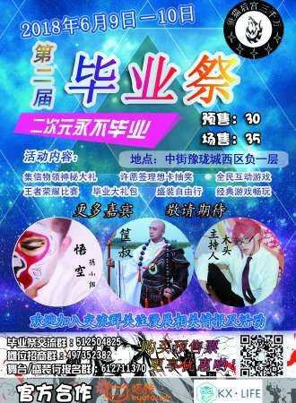沈阳市第二届狼猫の毕业祭