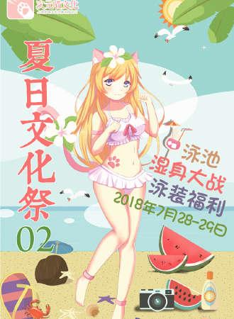 夏日文化祭02