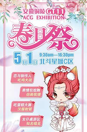 安徽铜陵GT11春日祭动漫展