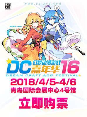 DC16青岛幻梦动漫游戏嘉年华
