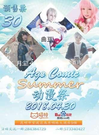 Age comic Summer动漫祭