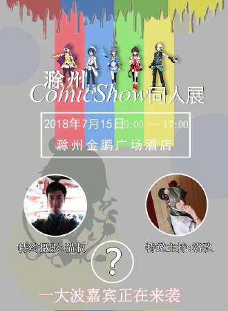 2018滁州ComicShow同人展