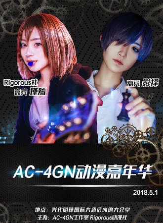 AC-4GN动漫嘉年华