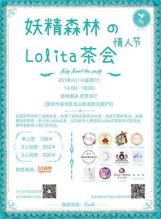 妖精森林の情人节Lolita茶会