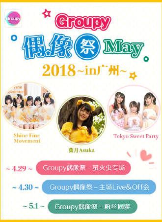 广州Groupy偶像祭-萤火虫专场~4.29~