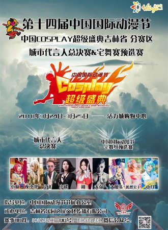 中国cosplay超级盛典吉林省分赛区
