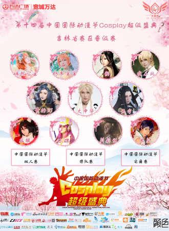 中国国际动漫节COSPLAY超级盛典吉林省赛区晋级赛