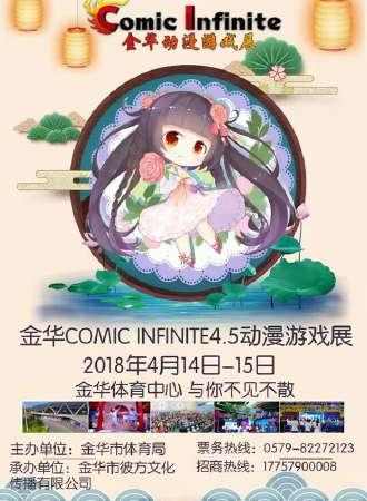 2018金华COMICINFINITR4.5动漫展