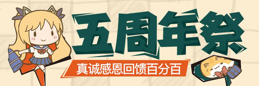 喵特5周年祭