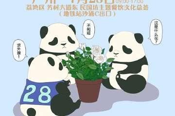 2018广州壹零腐向only