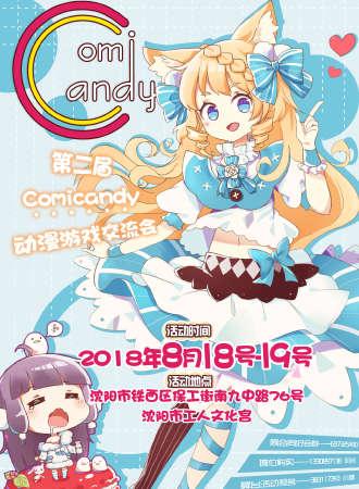 第二届Comicandy 动漫游戏交流会