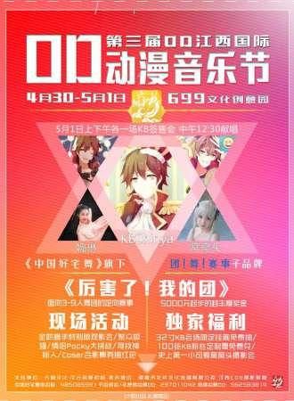 第三届OD江西国际动漫音乐节