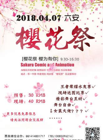 樱花祭-六安