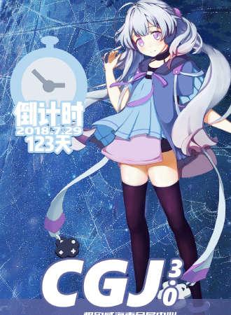 CGJ动漫嘉年华3.0