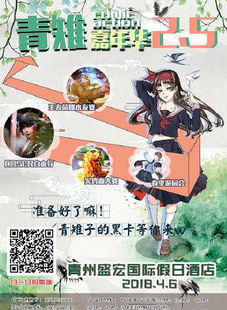 青雉动漫嘉年华2.5