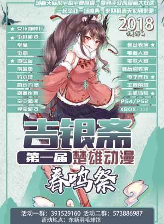 吉银斋第一届春鸣祭 楚雄动漫