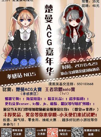 楚曼ACG嘉年华孝感站NO5