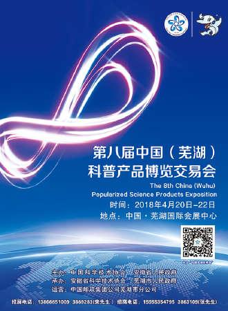第八届中国(芜湖)科普产品博览交易会