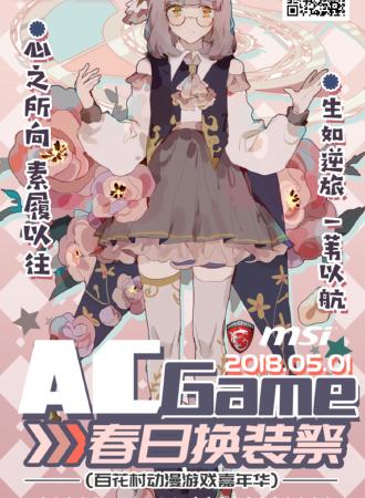 ACGame春日换装祭