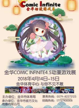 金华COMIC INFINITE4.5动漫游戏展
