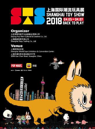 [上海]2018上海国际潮流玩具展/Shanghai Toy Show(STS)