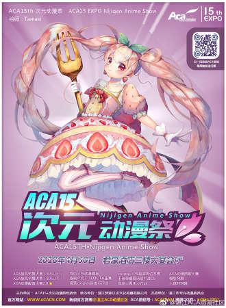 湛江ACA15次元动漫祭