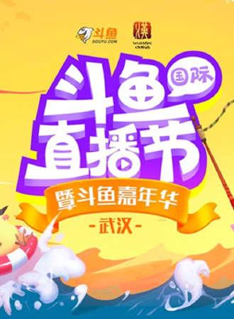首届国际武汉斗鱼直播节 暨 斗鱼嘉年华