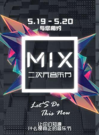 江西MIX首届二次元音乐节