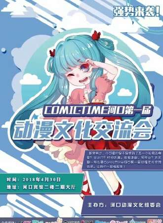 ComicTime河口第一届动漫文化交流会