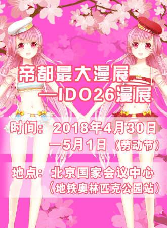 帝都最大—第26届IDO漫展(IDO26)
