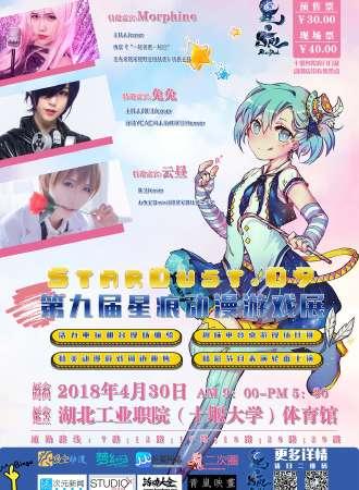 第九届StarDust星痕动漫游戏展