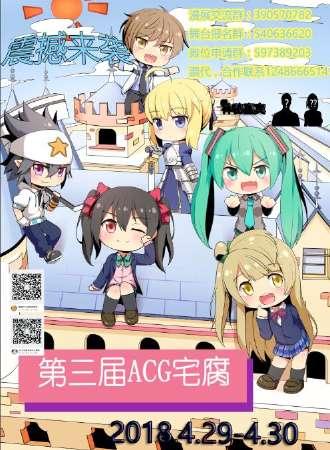 2018第三届ACG宅腐动漫展