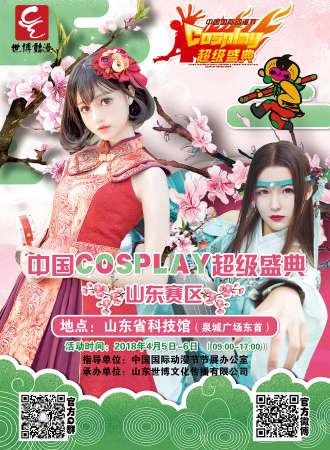 中国cosplay超级盛典山东赛区晋级赛