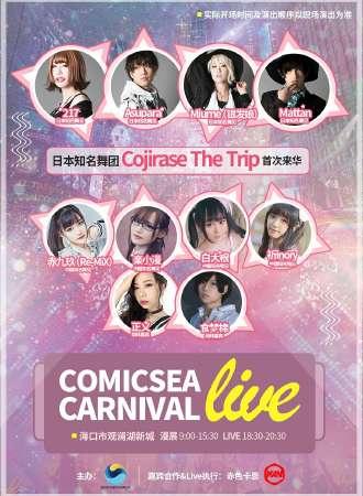 海口CoimcSea Carnival Live
