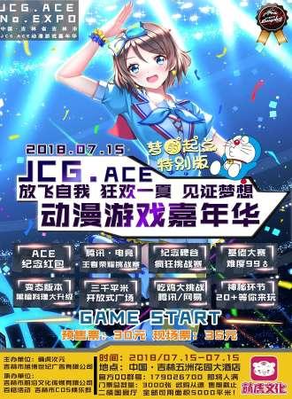 中国·吉林市JCG.ACE动漫游戏嘉年华(暑期特典)
