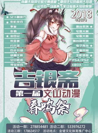 吉银斋第一届春鸣祭 文山动漫