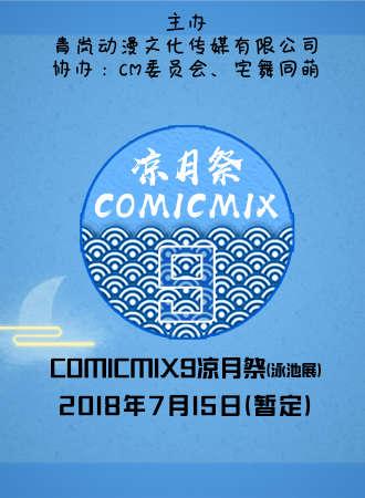青岚动漫文化COMICMIX9凉月祭