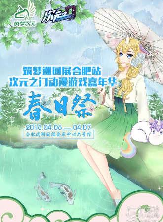 筑梦巡回展次元之门动漫游戏嘉年华春日祭-合肥站