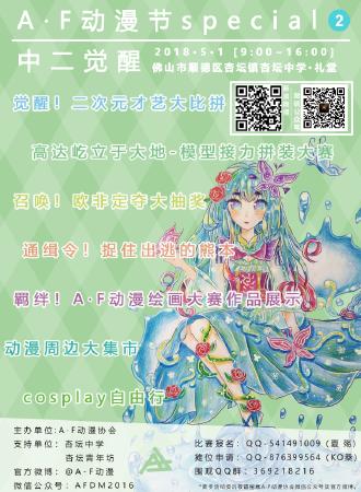 顺德A·F动漫节special02-中二觉醒