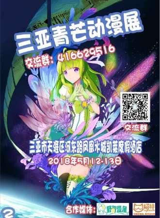 2018三亚青芒动漫展