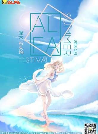 2018深大ALFA夏祭