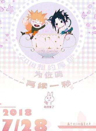 2018上海魔都佐鸣茶话会