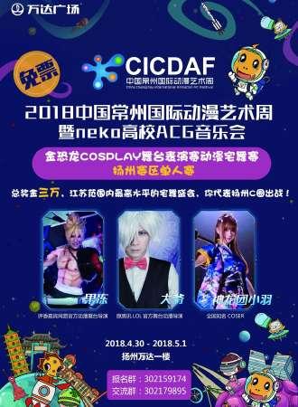 江苏国展金恐龙cosplay舞台赛单人赛扬州赛区