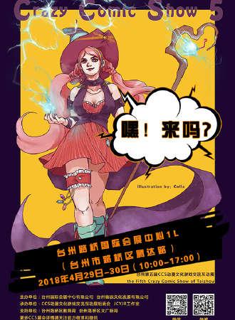 台州第五届CCS动漫文化游戏交流互动展